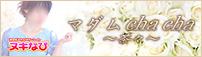 マダムCha Cha~茶々~ 写メブログ