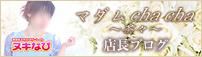 マダムCha Cha~茶々~店長ブログ