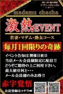 赤字覚悟のシークレットイベント!!
