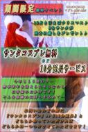 ★☆サンタコスプレ無料or10分延長サービス☆★