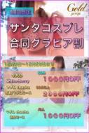 ★☆合同グラビア割引き開催中☆★