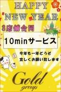 ★☆10分延長サービス☆★