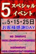 5スペシャルイベント!!